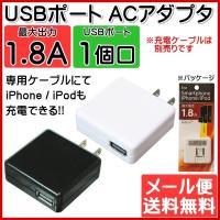 ACアダプタ 充電器 USBポート 1.8A スマホ iPhone アンドロイド コンセント IACU-SP18 メール便