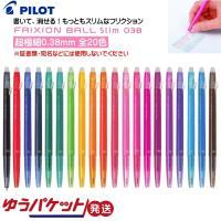書いて消せる!ボールペン スリムボディ&超極細0.38mm ◆注意◆ ※専用ラバーでこすると色が消え...