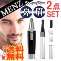 ■商品説明■ 気になる鼻毛を簡単にすっきりカットできる「鼻毛カッター」とキリッとかっこいい男眉を作る...