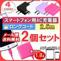 【選べるカラー★お得な2個セット!】 ■ロングコード★スマートフォン用 AC充電器■ 家庭用コンセン...