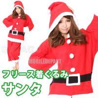 クリスマス コスチューム コスプレ 衣装 着ぐるみ フリースサンタクロース着ぐるみ 2756  フリ...