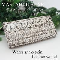 VARIABLE STAR 蛇革 長財布 パイソンスタイル スネークスキン 長財布   本物のヘビの...