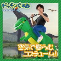 『ドッキンぐるみ』 恐竜 グリーン(大人用/子ども用) AG1555