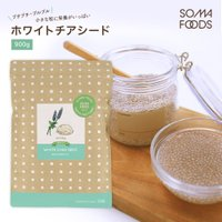 ホワイトチアシード 大容量900g [メール便送料無料] チアシード ホワイト 無添加 無着色 オメガ3脂肪酸 スーパーフード 業務用 1kg弱