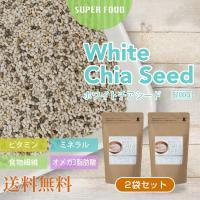 ホワイトチアシード 400g (200g x 2袋セット) [メール便送料無料] チアシード ホワイト 無添加 無着色 オメガ3脂肪酸 スーパーフード
