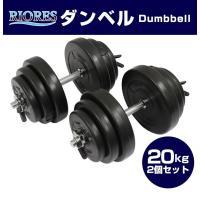 セメントダンベル 20kg 2個セット[計 40kg]  [送料無料] エクササイズ フィットネス ストレッチ 鉄アレイ 20キロ 筋トレ