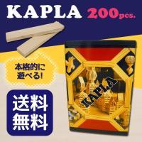 商品名:カプラ KAPLA1000    ■分類 積み木 KAPLA ■主材料<br /&gt...