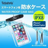 スマートフォン用防水ケース 防水保護等級IPX8取得。  iPhone7/iPhone7splus/...