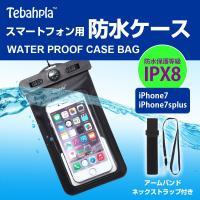スマートフォン用防水ケース アームバンド付き 防水保護等級IPX8取得。  iPhone7/iPho...