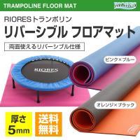 トランポリン用フロアマット。階下への振動や床のキズ対策に! 両面使えるリバーシブルタイプ