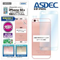 iPhone5 SE フィルム 保護 アイフォン 指紋防止 キズ 気泡消失 保護