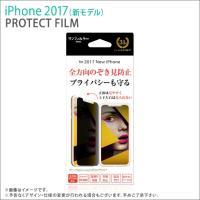 iPhone アイフォン フィルム 液晶 Apple シート 保護 キズプライバシー 防指紋 反射防...