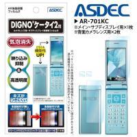 DIGNOケータイ フィルム 701KC 702KC SoftBank Y!mobile 携帯 ガラ...