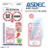 SoftBank みまもりケータイ フィルム 液晶 高光沢 指紋防止 キズ防止 防汚 気泡消失 子供