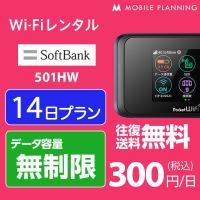 「当店一番おすすめ」Pocket WiFi 501HW 無制限! Youtube、Netflix、H...