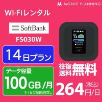 WiFi レンタル 100GB/月 国内 14日間 ソフトバンク Wi-Fi ポケットWiFi FS030W 往復送料無料 プラン wifiレンタル レンタルwifi