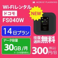 WiFi レンタル 25GB/月 国内 15日間 ドコモ Wi-Fi ポケットWiFi FS030W 往復送料無料 2週間プラン