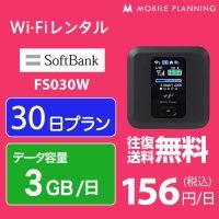 WiFi レンタル 無制限/月 国内 30日間 ソフトバンク Wi-Fi ポケットWiFi FS030W 往復送料無料 1ヶ月 プラン