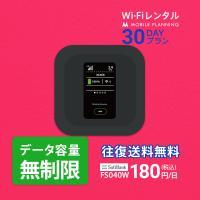 WiFi レンタル 無制限 国内 30日間 ソフトバンク Wi-Fi ポケットWiFi FS030W 往復送料無料 1ヶ月 プラン