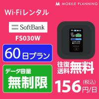 WiFi レンタル 無制限 国内 60日間 ソフトバンク Wi-Fi ポケットWiFi FS030W 往復送料無料 2ヶ月 プラン wifiレンタル レンタルwifi