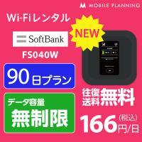 WiFi レンタル 無制限 国内 90日間 ソフトバンク Wi-Fi ポケットWiFi FS030W 往復送料無料 3ヶ月 プラン