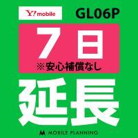 (9月末までご延長可能) GL06P 延長専用   WiFi レンタル 国内 延長 7日プラン