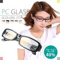 PCメガネ ブルーライトカット率40% パソコン用 おしゃれ レディース メンズ 男女兼用 デスクワーク用 目を保護する ケース付き ポイント消化