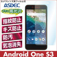 Android One S3 AFP液晶保護フィルム2 指紋防止 自己防止 防汚 気泡消失 ASDEC アスデック AHG-AOS3