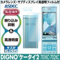 DIGNOケータイ2 ソフトバンク 701KC ワイモバイル 702KC  保護フィルム AR液晶保護フィルム2 映り込み抑制 高透明度 携帯電話 ASDEC アスデック AR-701KC