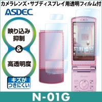 検索ワード: NEC ドコモ シール シート カバー   ●特長 ・画面の鮮やかさを損なわずに、AR...
