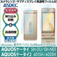 docomo AQUOSケータイ SH-01J SH-02K SoftBank Y!mobile AQUOSケータイ2 602SH AR液晶保護フィルム2 高透明度 携帯電話 ASDEC アスデック AR-SH01J