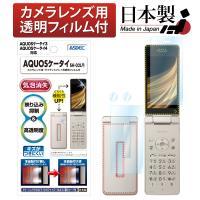 docomo AQUOSケータイ SH-02L / SoftBank Y!mobile AQUOSケータイ3 805SH 806SH AR液晶保護フィルム2 高透明度 携帯電話 ASDEC アスデック AR-SH02L