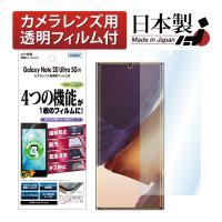 Galaxy Note 20 Ultra 5G SC-53A SCG06 保護フィルム AFP液晶保護フィルム3 指紋防止 キズ防止 防汚 気泡消失 ASDEC アスデック ASH-SCG06