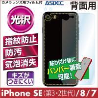 検索ワード: アイフォン シール シート カバー iPhone 7 背面フィルム  ※背面パネルの周...