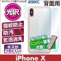 検索ワード: iPhoneX アイフォンX アイホンX シール シート カバー 背面フィルム  ※背...