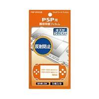 SONY PSP フィルム 反射防止液晶保護フィルム ASDEC アスデック MF-AR02