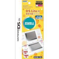 ニンテンドー DS Lite (上下画面用各1枚入り) 反射防止液晶保護フィルム カバー Nintendo ASDEC アスデック MF-AR05