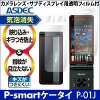 docomo P-smart P-01J  保護フィルム ノングレア液晶保護フィルム3 防指紋 反射防止 ギラつき防止 気泡消失 携帯電話 ASDEC アスデック NGB-P01J