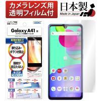 Galaxy A41 保護フィルム ノングレア液晶保護フィルム3 防指紋 反射防止 ギラつき防止 気泡消失  ASDEC アスデック NGB-SC41A