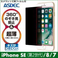 検索ワード: iPhone 8 アイフォン7 アイフォン 7 iPhone 7 プライバシーフィルタ...