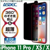 検索ワード: iPhoneX アイフォンX アイフォンテン プライバシーフィルター シール シート ...