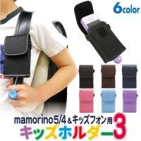 選べる全6色 mamorino5/4 キッズフォン セコムみまもりホン ケース カバー ランドセル対応 フリーサイズホルダー3 キッズ携帯 ASDEC アスデック SH-KM3