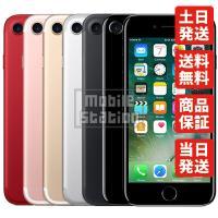 【中古】Bランク SIMフリー iPhone7 32GB シルバー Apple MNCF2J/A iPhone 本体 バッテリー交換可能商品|mobilestation