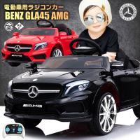 乗用玩具 乗用ラジコン BENZ GLA45 AMG ベンツ ライセンス ペダルとプロポで操作可能な電動ラジコンカー 電動乗用玩具 乗用ラジコンカー