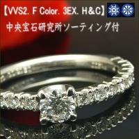 只今、数量限定8千円プラスでVVS1に♪  こだわりの絶品ダイヤ♪     ★☆これだけ揃ったダイヤ...