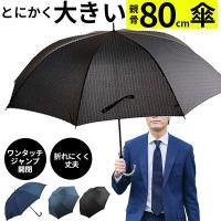 傘 大きい レディース かさ 定番 アンブレラ ジャンプ 大きい ワンタッチ PROMENADE S...