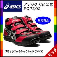 アシックス(asics) 安全靴 FCP302 NEWアイテム ユニセックス ハイカット ブラックXクラシックレッド(003) 限定品