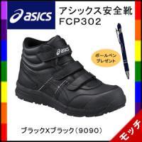 アシックス(asics) 安全靴 FCP302 NEWアイテム ユニセックス ハイカット ブラックXブラック(9090)