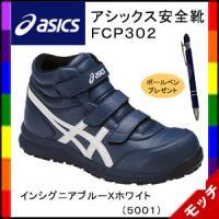 アシックス(asics) 安全靴 FCP302 NEWアイテム ユニセックス ハイカット インシグニアブルーXホワイト(5001)