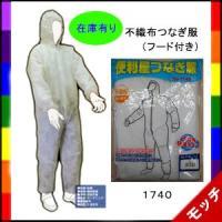 ゆったり不織布つなぎ服(フード付き) 1740(適応身長180~190cm)